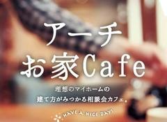 毎日開催★カフェ気分で気軽に★家づくりの疑問を解消! 《アーチのお家Cafe》