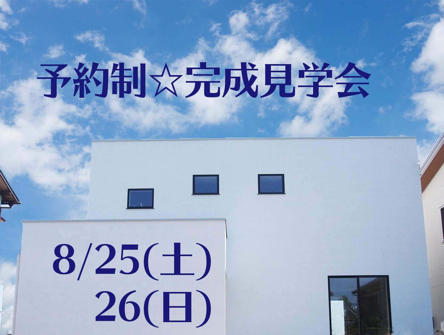 8/25sat,26sun:完成見学会開催!予約制でゆっくりご覧ください