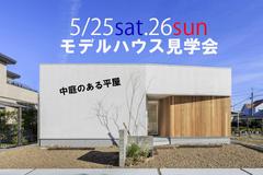 ★5/25sat,26sun:平屋モデルハウス見学会開催!予約制でゆっくりご覧ください