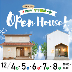【ママ目線の家】完成見学会-お隣同士!2邸同時開催
