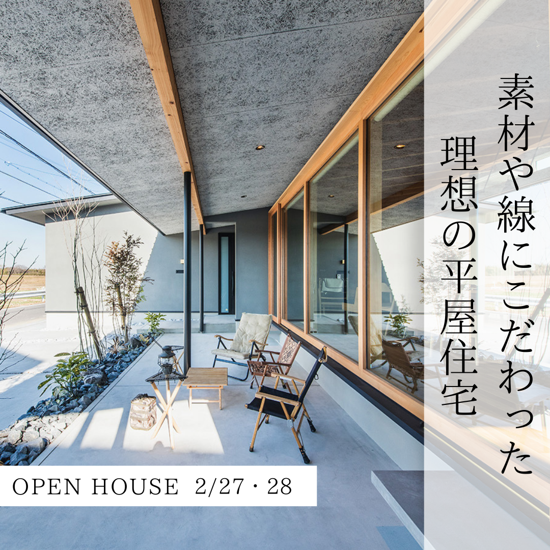 【1日限定】素材や線にこだわった理想の平屋 -OPEN HOUSE-