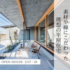 素材や線にこだわった理想の平屋 -OPEN HOUSE-