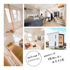 【予約制】全館空調の体験型モデルハウス