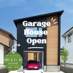 【岡崎市】31坪のガレージハウスモデルOPEN -愛車と暮らす家-