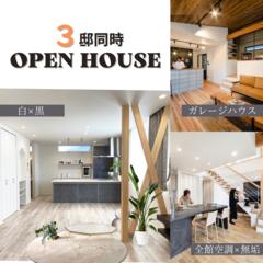 岡崎市で3邸同時に見学会!個性たっぷりの家