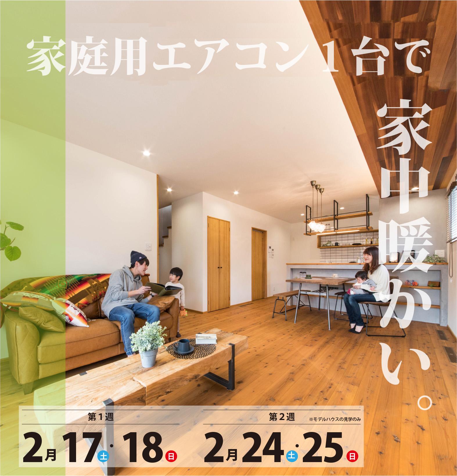 エアコン1台で「1年中快適な家」モデルハウス公開中