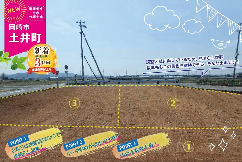 岡崎市土井町で新着3区画ご案内できます!