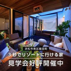 10/31,11/1『3秒でリゾートに行ける家』vacances 完成見学会開催!
