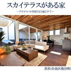 4月10,11日『スカイテラスのある家』vacances 完成見学会開催!
