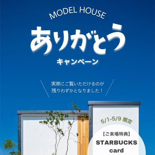 最終日!!モデルハウスありがとうキャンペーン開催!