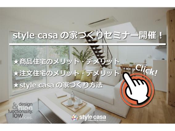 style casaの家づくりセミナー開催!