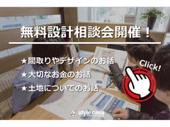 10月20日・21日『無料設計相談会』開催!