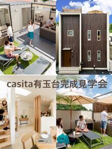 casita sky有玉台 オープンハウス開催!