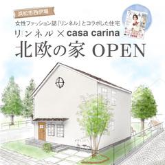 リンネル×casa carina「北欧の家」完成見学会開催!