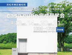「シンプルで美しい四角い家」casa cube完成見学会