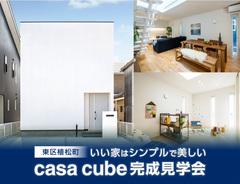 「いい家はシンプルで美しい」casa cubeモデルハウス見学会