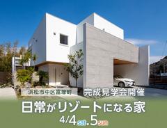 4/4.5『日常がリゾートになる家』完成見学会開催!