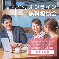 オンライン無料相談会開催!
