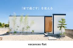 villaに住まうワンフロアのリゾート「vacances flat」