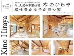 【平屋】木のひらや モニター募集説明会【9/26(土)・9/27(日)】