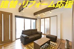 【予約制】9/26(日)まで 建て替え・リフォーム応援フェア 開催!
