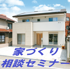 【予約制】9/26(日)まで 家づくり相談セミナー 開催!