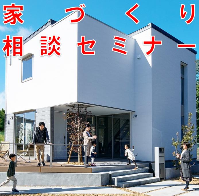 【予約制】10/16(土)まで 家づくり相談セミナー 開催!