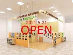 イオン浜松西店