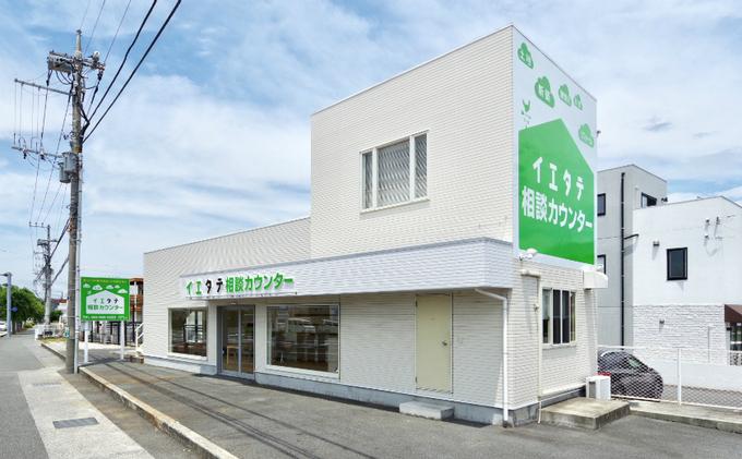 イエタテ相談カウンター三島店