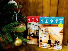 結婚を機に浜松で家を建てよう!【県外出身者の事例】のイメージ