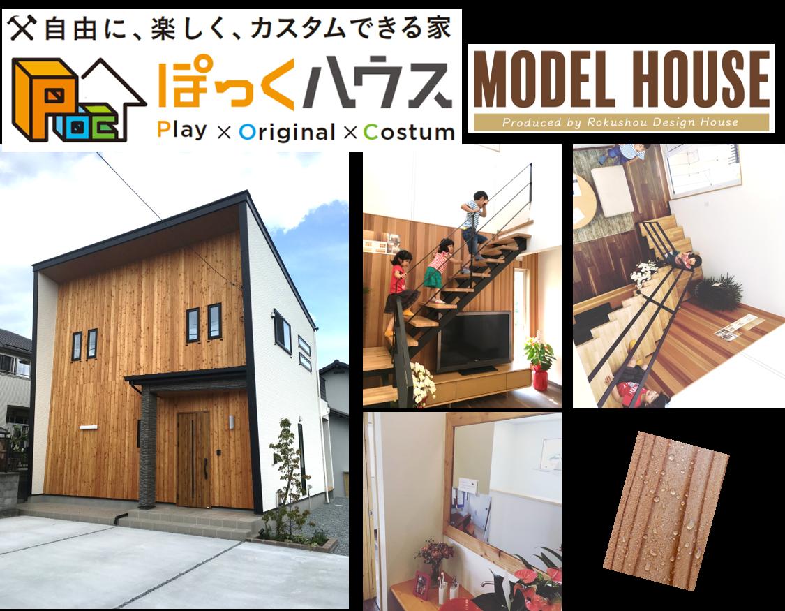 New! モデルハウス『POCハウス』 オープン!!