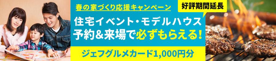 総合トップ_家づくり応援キャンペーン2019/夏・第2弾バナー