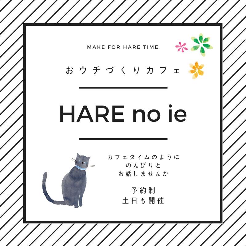 ☆★お家づくりカフェ★☆ 子育てママ応援 ハレノイエ