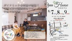 8/7.8.9 完成!吹抜けと勾配天井の開放的なリビングと、中庭のある家