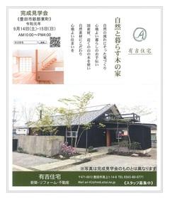 自然と暮らす木の家【完成見学会】   ☆予約制☆