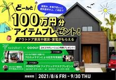 [好評につき第2弾‼]どーんと100万円分(税別)アイテムプレゼントキャンペーン♪♪