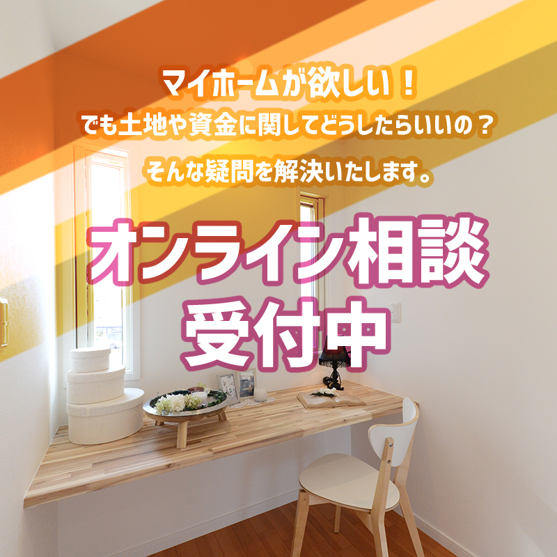【静岡県東部エリアの方はこちら】オンライン相談受付中