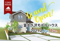 【富士市久沢】新モデルハウスグランドオープン!