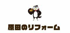 【随時開催】原田のリフォーム相談会