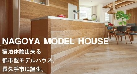 先進設計の都市型モデルハウス(無料宿泊体験もご利用ください)