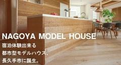 家の性能だけで快適!!都市型モデルハウス(無料宿泊体験もご利用ください)