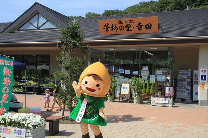 道の駅筆柿の里・幸田と、幸田町のキャラクター「えこたん」(写真提供:幸田町)