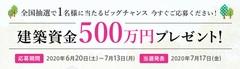 【建築資金500万円プレゼント!】キャンペーン!!