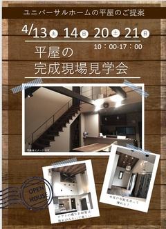 4/13.14    20.21|島田店|藤枝市高柳 平屋完成現場見学会
