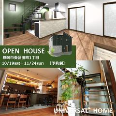 OPEN HOUSE in田町