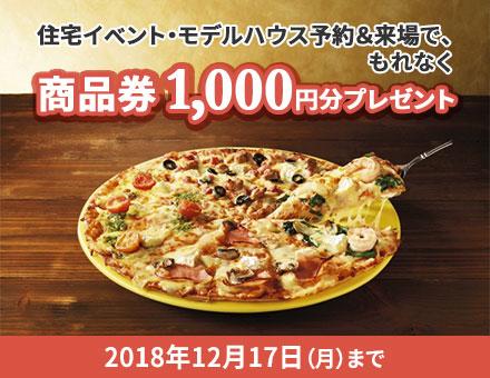 イエタテ×Domino's Pizza キャンペーン2018