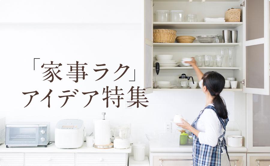 時短&快適な家づくり 「家事ラク」アイデア住宅特集