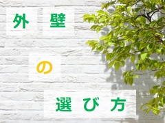 外壁の種類 メリットとデメリットのイメージ