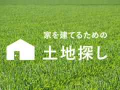 「何から始めたらいい?」浜松で土地探しからご検討の方のイメージ