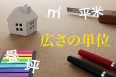 お家づくりで広さを表す単位「平米」「㎡」「坪」「畳」のイメージ